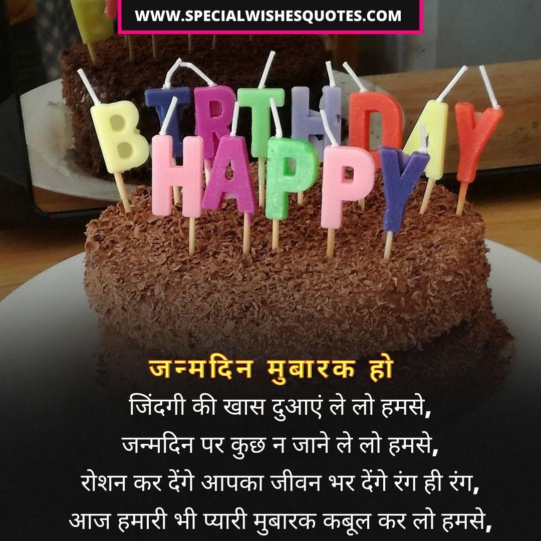 happy birthday image hindi mai