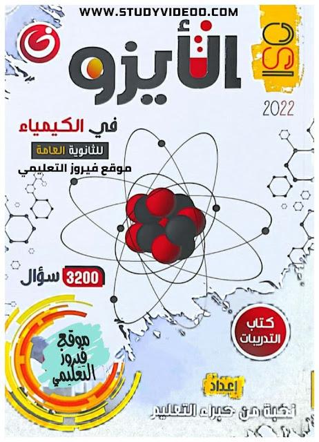 تحميل كتاب الايزو في تدريبات الكيمياء تالتة ثانوي 2022