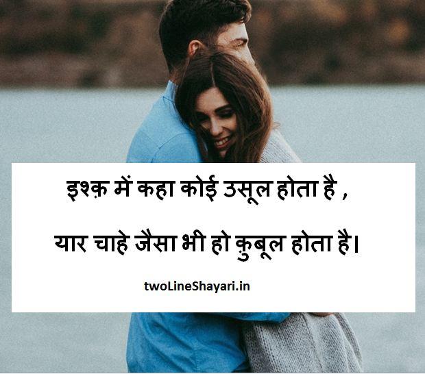 love shayari photos download, love shayari pics