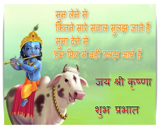 Best New Good Morning quotes SMS in Hindi, latest and new Good Morning SMS Quotes , Good Morning Inspirational SMS, Good Morning Images in Hindi.