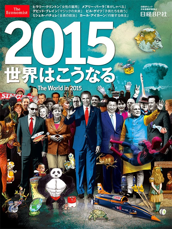 seawapa co: The Economist 2015 Cover is Filled With Cryptic Symbols