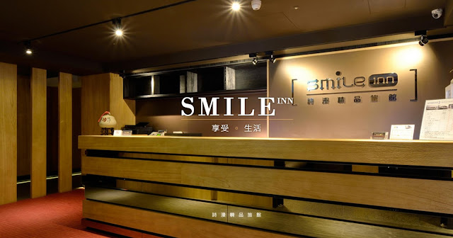 台北市詩漫精品旅館 Smile Inn - Taipei Main Station