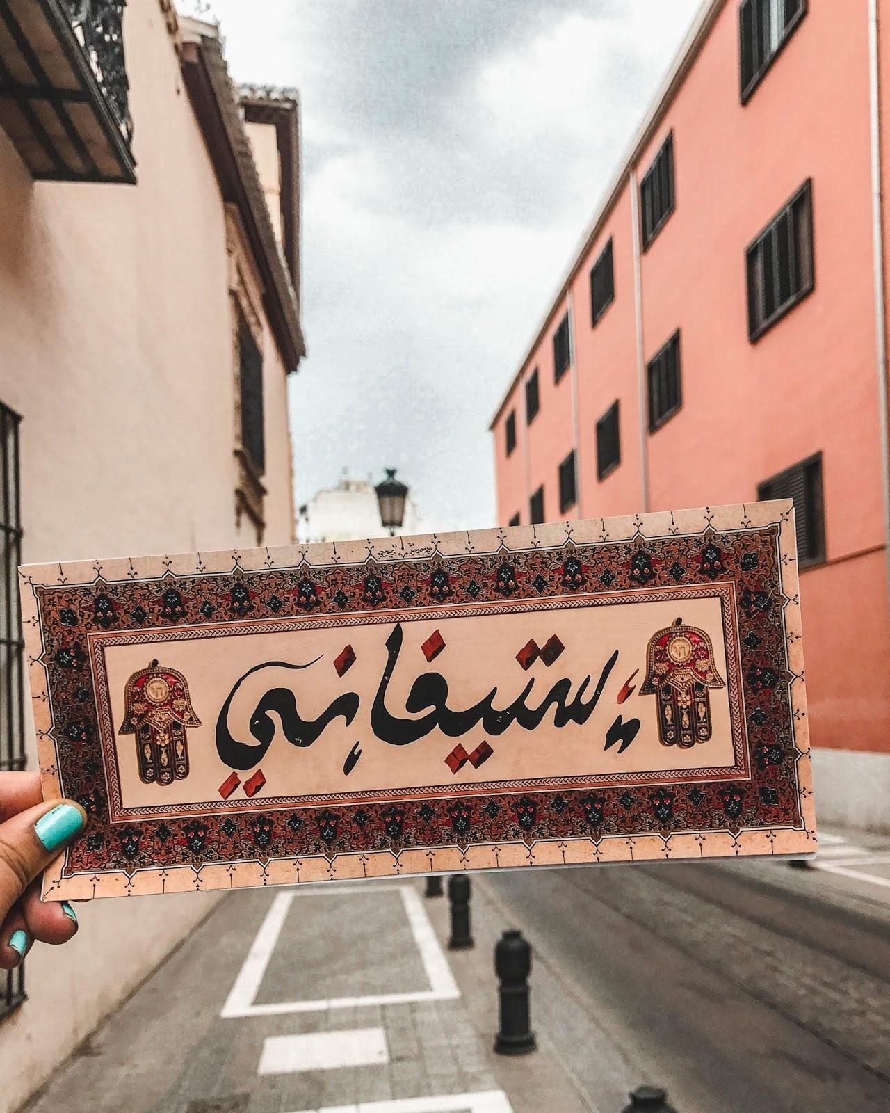 Granada Spain Streets