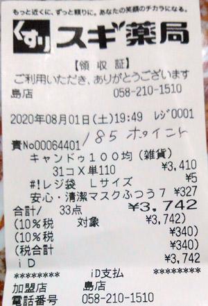 スギ薬局 島店 2020/8/1 マスク購入のレシート