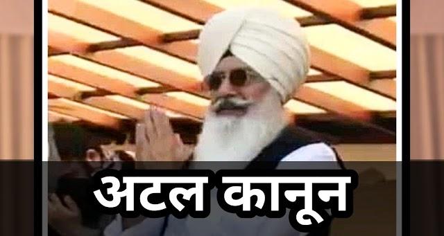 Radha soami Babaji ki Sakhi | अटल कानून