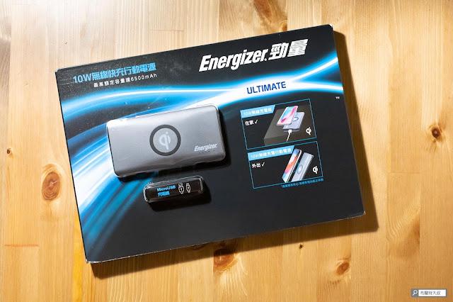 【開箱】無線多工首選,勁量 Energizer Qi 行動電源 - 勁量 Energizer 行動電源的好市多包裝