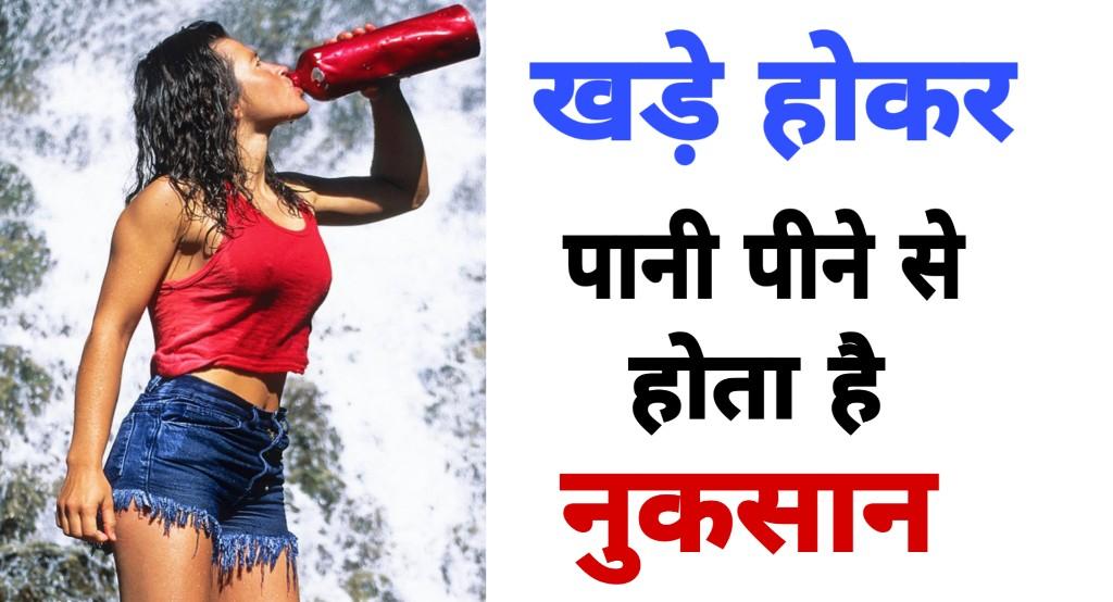 खड़े हो कर पानी क्यूँ नहीं पीना चाहिए? | इससे शरीर पर क्या अशर पड़ता है?