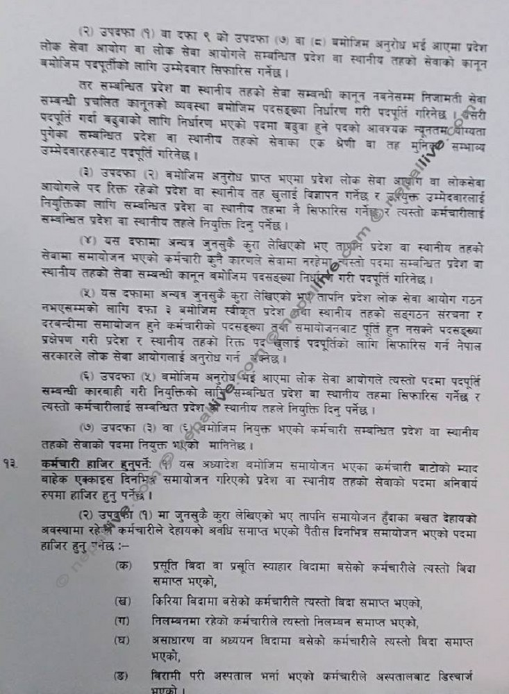 Karmachari Samayojan Adhyadesh 2075_8