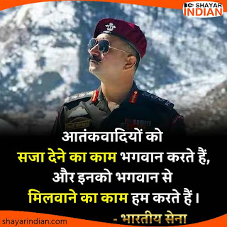 Indian Army Attitude Status Quote Image in Hindi | Aatankwadi Shayari