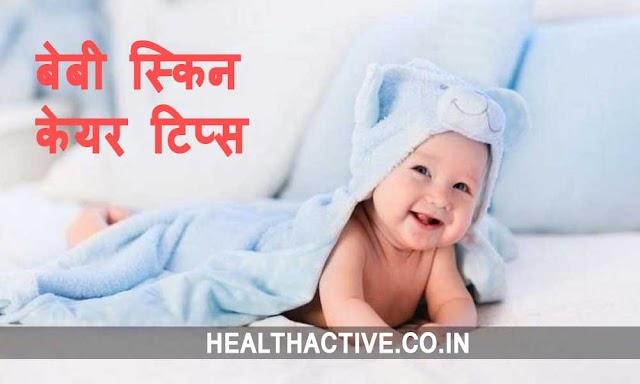 Baby Skin Care Tips in Hindi for Bache Ko Gora Karne Ka Gharelu Upay