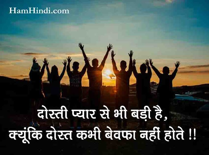 Yaari Dosti Attitude Status Shayari in Hindi 2020