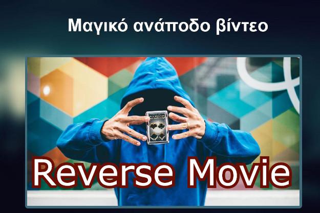 Reverse Movie - Γυρνάμε τον χρόνο ανάποδα με αυτή την μαγική εφαρμογή