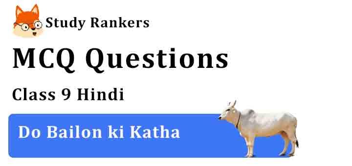 MCQ Questions for Class 9 Hindi Chapter 1 दो बैलों की कथा क्षितिज