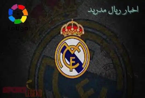 اخبار ريال مدريد,اخبار ريال مدريد اليوم مباشر,اخبار ريال مدريد 2021,ريال مدريد,ريال مدريد اليوم,صفقات ريال مدريد,اخبار ريال مدريد مباشر,اخبار ريال مدريد اليوم منذ دقيقة,اخبار ريال مدريد اليوم مباشر الان,اخبار ريال مدريد اليوم مباشر 2021,مباراة ريال مدريد,اخر اخبار ريال مدريد,اخبار ريال مدريد اليوم,اخر اخبار ريال مدريد اليوم,اخبار ريال مدريد وبرشلونة,اخبار ريال مدريد الانتقالات,اخبار ريال مدريد اليوم الجديدة,ريال مدريد مباشر,انتقالات ريال مدريد,اخبار الريال مدريد اليوم