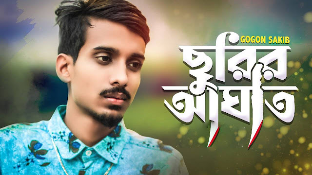 Churir Aghat Song Lyrics In bangla|ছুরির আঘাত লিরিক্স|Churir Aghat Song mp3 song Download|