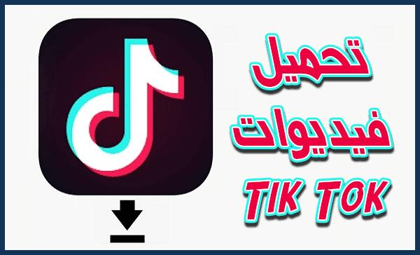تطبيق تحميل فيدوهات Tik Tok بدون كتابة