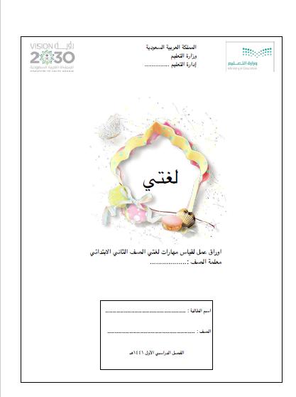 مراجعة مهارات لغتي pdf