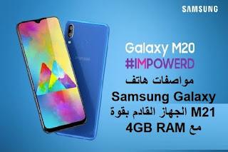 مواصفات هاتف Samsung Galaxy M21 الجهاز القادم بقوة مع 4GB RAM