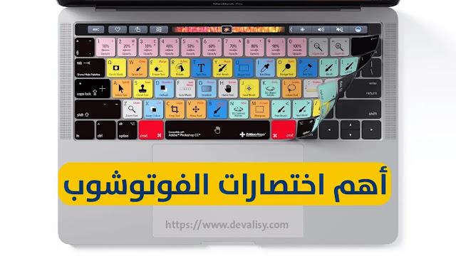 أهم اختصارات لوحة المفاتيح الأكثر شيوعًا في الفوتوشوبpdf