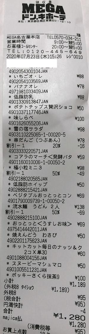 MEGAドン・キホーテ 名古屋本店 2020/7/23 のレシート