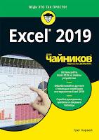 книга «Excel 2019 для чайников» - читайте о книге в моем блоге