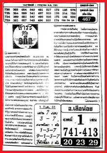 thai-lottery-magazine