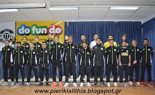 Ο Πιερικός παρουσίασε τους νέους ποδοσφαιριστές του σήμερα το βράδυ στο κοινό της Κατερίνης.