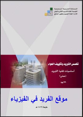 تحميل كتاب اساسيات الفيزياء pdf