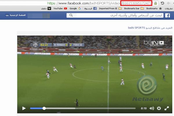 تحميل-فيديو-من-الفيس-بوك