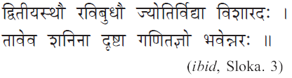 Astrologer's Planet Mercury-Sloka 3