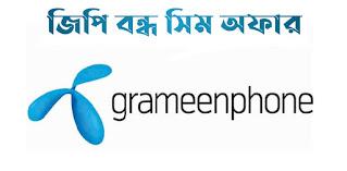 জিপি বন্ধ সিম অফার  gp bondho sim offer   গ্রামীন বন্ধ সিমের অফার   gp বন্ধ সিম অফার