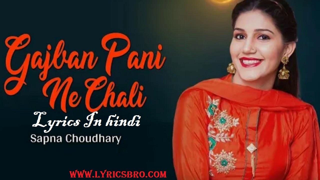 gajban-paani-ne-chali-hindi-lyrics,Sapna-Chaudhary.Chundadi-Jaipur-Ki