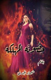 رواية حصونه المهلكة كاملة - شيماء الجندي