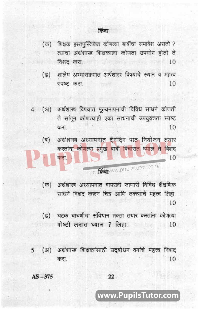 Pedagogy Of Economics Question Paper In Marathi