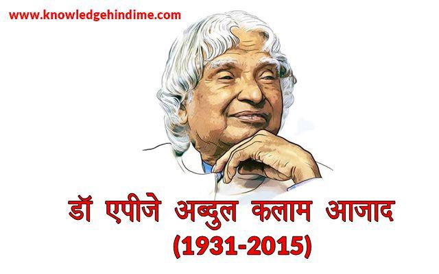 एपीजे अब्दुल कलाम जीवन परिचय हिंदी में - APJ Abdul Kalam Biography In Hindi