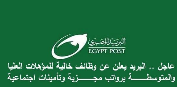 وظائف خاليه فى البريد المصرى تعرف على الشروط