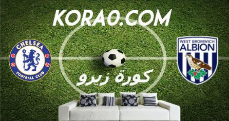 مشاهدة مباراة تشيلسي ووست بروميتش ألبيون بث مباشر اليوم 26-9-2020 الدوري الإنجليزي