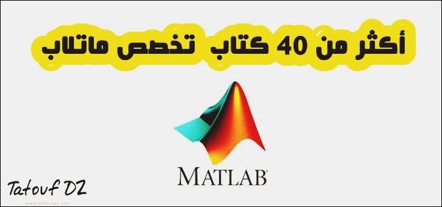 برنامج ماتلاب لطلبة الهندسة والمهندسين في مجالات تقنية