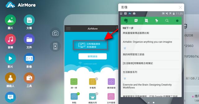 AirMore 無網路無線也能 Android 手機投影傳檔到電腦