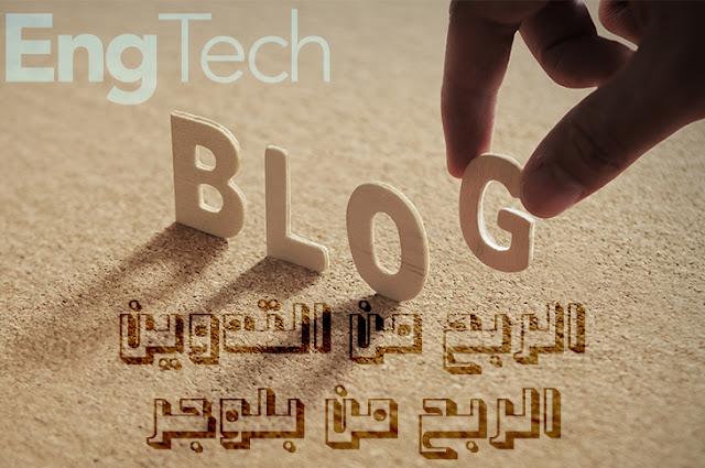 الربح من التدوين (كتابة المقالات)