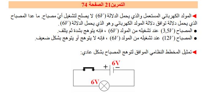 حل تمرين 21 صفحة 74 فيزياء للسنة الأولى متوسط الجيل الثاني