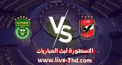 مشاهدة مباراة الأهلي والاتحاد السكندري بث مباشر الاسطورة لبث المباريات بتاريخ 01-12-2020 في كأس مصر