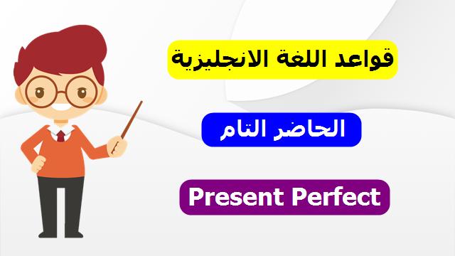 الحاضر التام في اللغة الانجليزية Present perfect in english