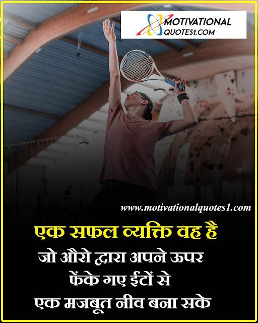 Motivational Quotes In Hindi MOTIVATIONALQUOTES1.COM