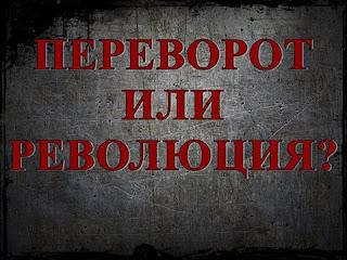 Как называть события майдана-2014