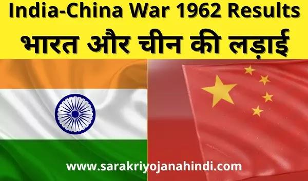 1962 War in Hindi
