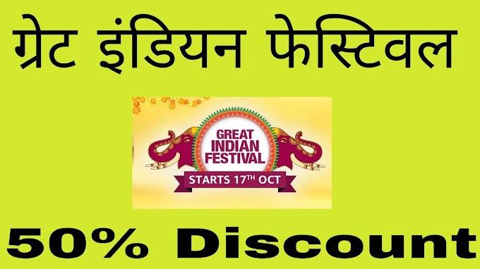 अमेजॉन ग्रेट इंडियन फेस्टिवल 2020