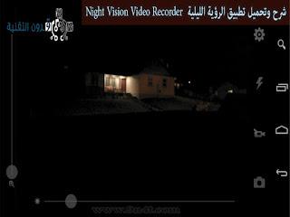 شرح وتحميل تطبيق الرؤية الليلية Night Vision Video Recorder
