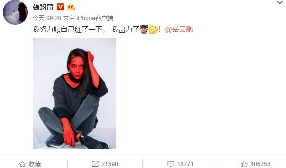 Janine Chang Paints Herself Red In Response to a Comedian Saying She's Not Popular Enough