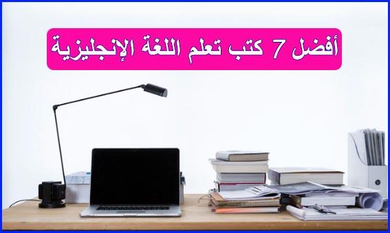 تحميل أفضل 7 كتب تعلم اللغة الإنجليزية